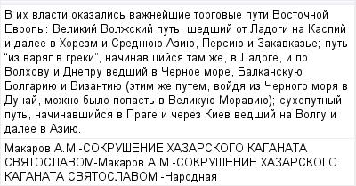 mail_97372837_V-ih-vlasti-okazalis-vaznejsie-torgovye-puti-Vostocnoj-Evropy_-Velikij-Volzskij-put-sedsij-ot-Ladogi-na-Kaspij-i-dalee-v-Horezm-i-Srednueue-Aziue-Persiue-i-Zakavkaze_-put-_iz-varag-v-gr (400x209, 13Kb)