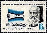 51.4.317 Жуковский Н.Е (184x131, 24Kb)