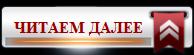 108951132_4877129_button_read_more_el (194x55, 10Kb)