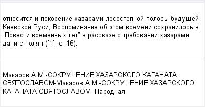 mail_97384313_otnositsa-i-pokorenie-hazarami-lesostepnoj-polosy-budusej-Kievskoj-Rusi_--Vospominanie-ob-etom-vremeni-sohranilos-v-_Povesti-vremennyh-let_-v-rasskaze-o-trebovanii-hazarami-dani-s-polan (400x209, 8Kb)