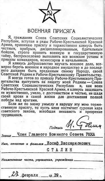 07 Kljatva_Stalina (366x628, 174Kb)