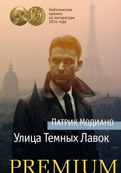 3563818_Patrik_Modiano__Ulitsa_Temnyh_Lavok (400x568, 78Kb)