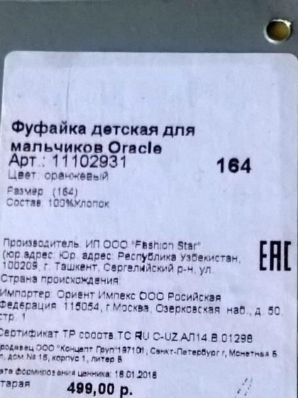 1161737_Oracle (420x562, 116Kb)