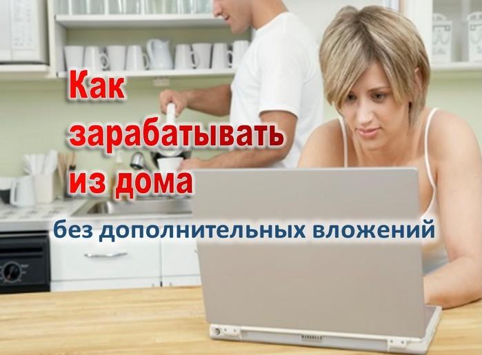 ��������� ��� ��������/3924376_zarabotokbezvlojenii_2 (700x515, 68Kb)