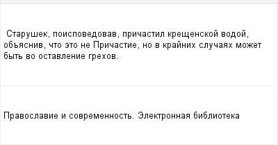 mail_97298832_Starusek-poispovedovav-pricastil-kresenskoj-vodoj-obasniv-cto-eto-ne-Pricastie-no-v-krajnih-slucaah-mozet-byt-vo-ostavlenie-grehov. (400x209, 5Kb)