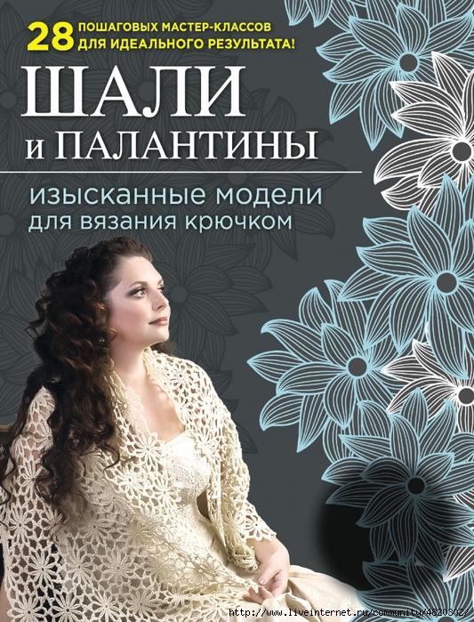 5118452_SShvyazkr_1 (533x700, 390Kb)