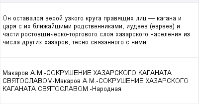 mail_97397027_On-ostavalsa-veroj-uzkogo-kruga-pravasih-lic----kagana-i-cara-s-ih-blizajsimi-rodstvennikami-iudeev-evreev-i-casti-rostovsicesko-torgovogo-sloa-hazarskogo-naselenia-iz-cisla-drugih-hazar (400x209, 8Kb)
