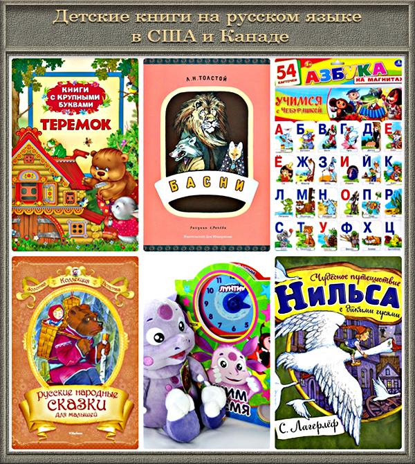 Детские книги на русском языке (600x670, 632Kb)