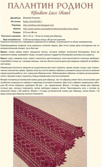 5308269_palantinrodion1 (443x700, 139Kb)