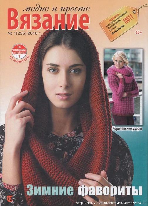 Вязание модно и просто №1 2016_1 (504x700, 283Kb)