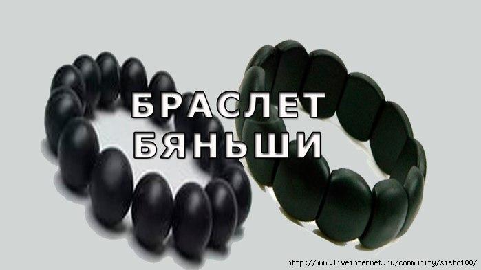 черный нефрит бяньши цена в майкопе, нефритовый браслет бяньши в ульяновске, браслет из камня бяньши в чите, браслет из нефрита бяньши в черкесске, браслет бяньши как отличить подделку в арзамасе, браслет бяньши официальный сайт в смоленске, доктор мясников о браслете бяньши в мытищи, сколько стоит браслет из черного нефрита бяньши в черкесске, черный нефрит бяньши цена в елеце, браслет из черного нефрита бяньши в владивостоке, камень бяньши купить в санкт петербурге, браслет из камня бяньши купить в челябинске, стоимость браслета бяньши в архангельске, браслет бяньши цена где купить в комсомольск на амуре, браслет бяньши официальный сайт в шахты, камень черный нефрит бяньши в кемерово, как носить браслет бяньши в уфе, где купить браслет бяньши в череповце,