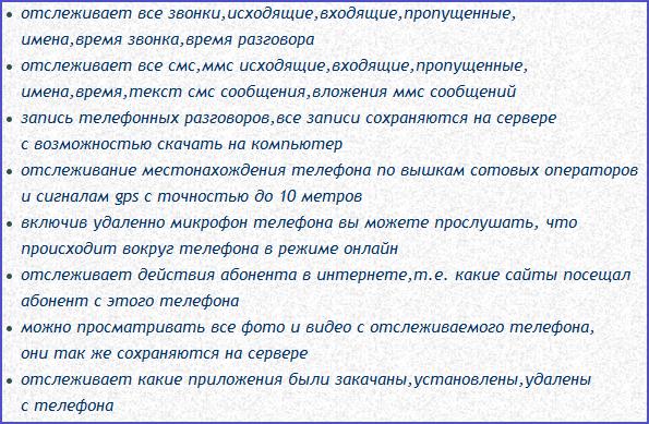 5915449_programma_otslejivaniya_telefona (595x389, 253Kb)