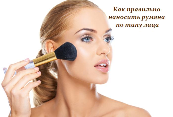 1456402168_Kak_pravil_no_nanosit__rumyana_po_tipu_lica (699x474, 278Kb)