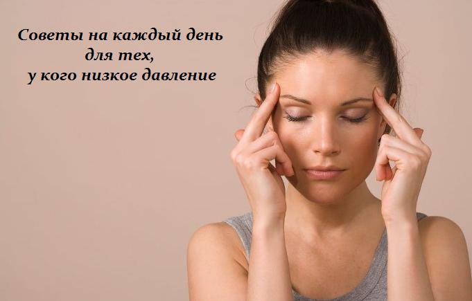1455640182_Sovetuy_na_kazhduyy_den__dlya_teh_u_kogo_nizkoe_davlenie (681x435, 224Kb)