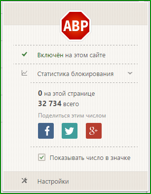 ��������� ����� ������� �������� � Google Chrome � ������� Adblock Plus