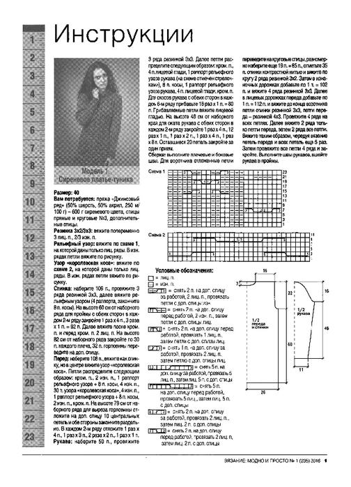 Вязание модно и просто №1 2016_12 (504x700, 208Kb)