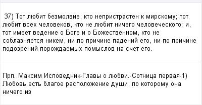 mail_97287382_37-Tot-luebit-bezmolvie-kto-nepristrasten-k-mirskomu_-tot-luebit-vseh-celovekov-kto-ne-luebit-nicego-celoveceskogo_-i-tot-imeet-vedenie-o-Boge-i-o-Bozestvennom-kto-ne-soblaznaetsa-nikem (400x209, 9Kb)
