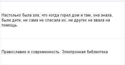 mail_97299919_Nastolko-byla-zla-cto-kogda-gorel-dom-i-tam-ona-znala-byli-deti-ni-sama-ne-spasala-ih-ni-drugih-ne-zvala-na-pomos. (400x209, 4Kb)