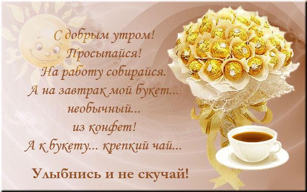 Поздравление С Добрым Утром Любимой Дочери