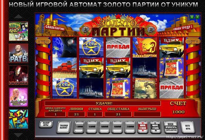 kazino-igrovie-avtomati-besplatno-zoloto-partii