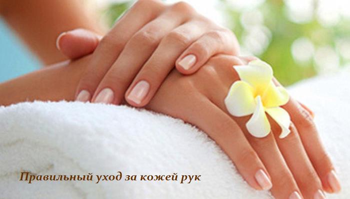 1456492041_Pravil_nuyy_uhod_za_kozhey_ruk (700x399, 328Kb)