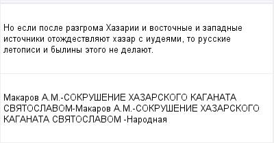 mail_97424089_No-esli-posle-razgroma-Hazarii-i-vostocnye-i-zapadnye-istocniki-otozdestvlauet-hazar-s-iudeami-to-russkie-letopisi-i-byliny-etogo-ne-delauet. (400x209, 7Kb)