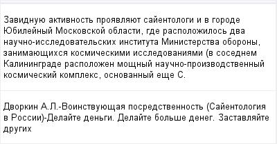 mail_97425794_Zavidnuue-aktivnost-proavlauet-sajentologi-i-v-gorode-UEbilejnyj-Moskovskoj-oblasti-gde-raspolozilos-dva-naucno-issledovatelskih-instituta-Ministerstva-oborony-zanimauesihsa-kosmiceskim (400x209, 10Kb)