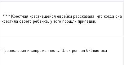 mail_97434686_-_-_---Krestnaa-krestivsejsa-evrejki-rasskazala-cto-kogda-ona-krestila-svoego-rebenka-u-togo-prosli-pripadki. (400x209, 4Kb)