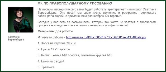 4709286_Vhodyashie_Jivopis2_Yandeks_Pochta__Google_Chrome (700x303, 56Kb)