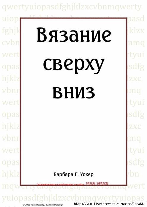 Vyazanie_sverhu_vniz-1 (495x700, 125Kb)