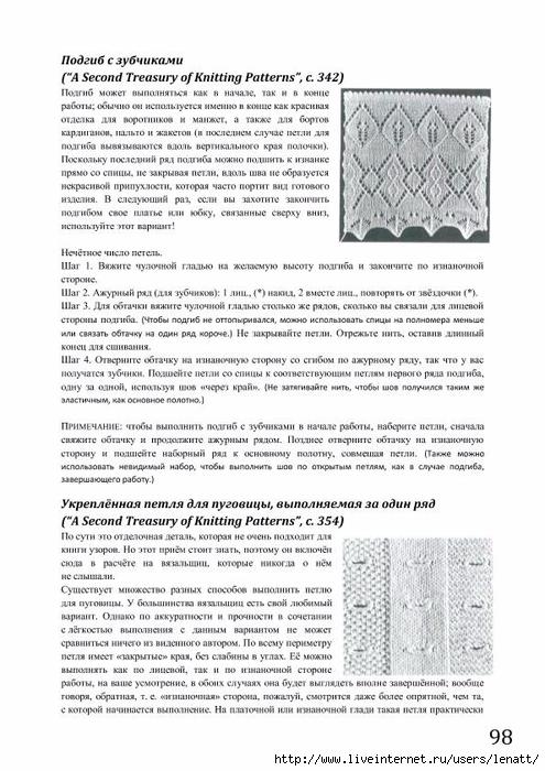 Техники бесшовного вязания