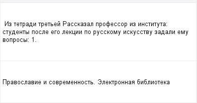 mail_97438509_Iz-tetradi-tretej---Rasskazal-professor-iz-instituta_-studenty-posle-ego-lekcii-po-russkomu-iskusstvu-zadali-emu-voprosy_---1. (400x209, 5Kb)