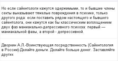 mail_97443524_No-esli-sajentologi-kazutsa-oderzimymi-to-i-byvsie-cleny-sekty-vykazyvauet-tazelye-povrezdenia-v-psihike-tolko-drugogo-roda_-esli-postavit-radom-nastoasego-i-byvsego-sajentologa-oni-kaz (400x209, 10Kb)