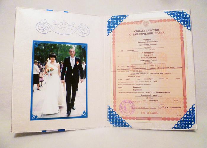 Свидетельство о заключении брака папка своими руками