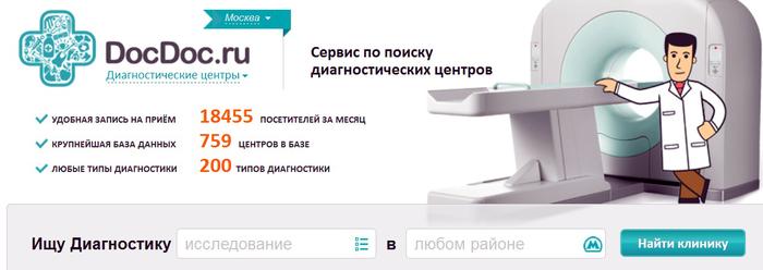 где пройти качественную диагностику, как найти диагностический центр, найти диагностический центр на DocDoc.ru,/4682845_Bezimyannii_1_ (700x248, 116Kb)
