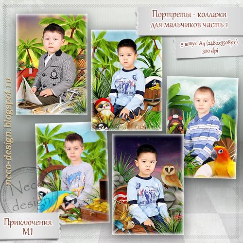 1456654626_morskie_kollazhi_portretuy_dlya_mal_chikov (500x500, 411Kb)