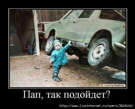 smeshnie_kartinki_132819153302022012 (450x365, 75Kb)