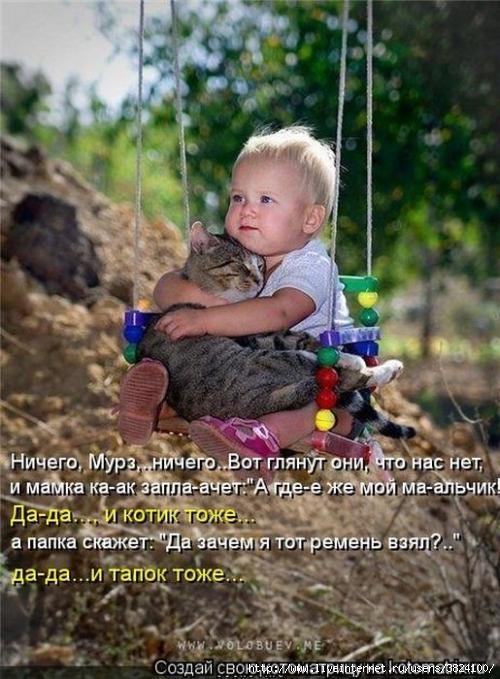 smeshnie_kartinki_133338884202042012 (500x679, 204Kb)