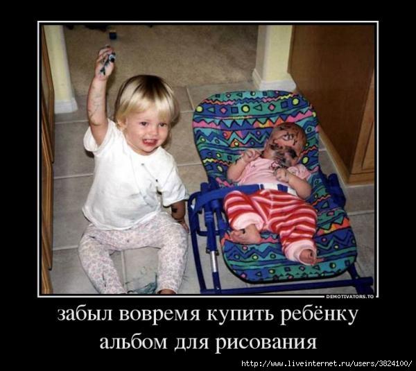 smeshnie_kartinki_1352958691151120122488 (600x535, 136Kb)