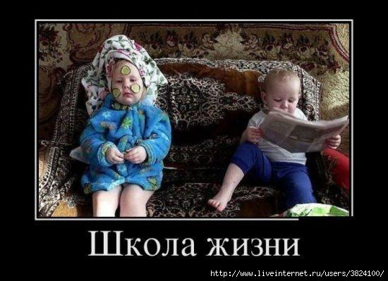 smeshnie_kartinki_1368014092080520131806 (550x399, 117Kb)