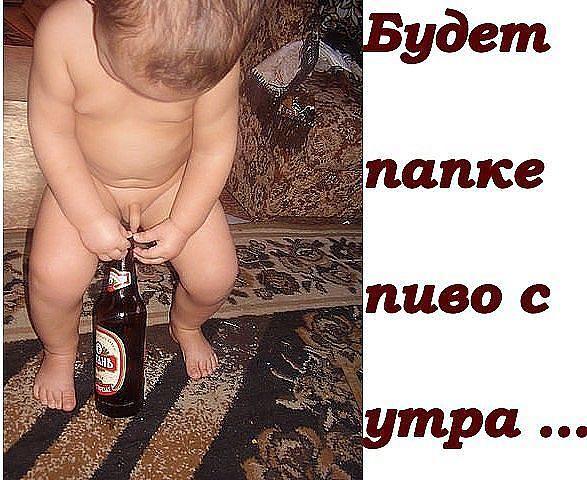 3925311_bydet_papke_pivo_s_ytra (587x480, 72Kb)