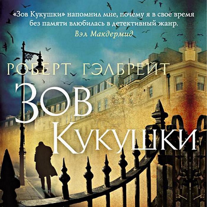 5979143_zov_kukushki_audiokniga_roulin (700x700, 90Kb)