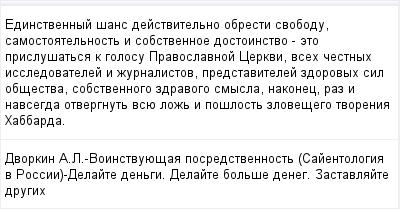 mail_97454879_Edinstvennyj-sans-dejstvitelno-obresti-svobodu-samostoatelnost-i-sobstvennoe-dostoinstvo--eto-prislusatsa-k-golosu-Pravoslavnoj-Cerkvi-vseh-cestnyh-issledovatelej-i-zurnalistov-predstav (400x209, 10Kb)