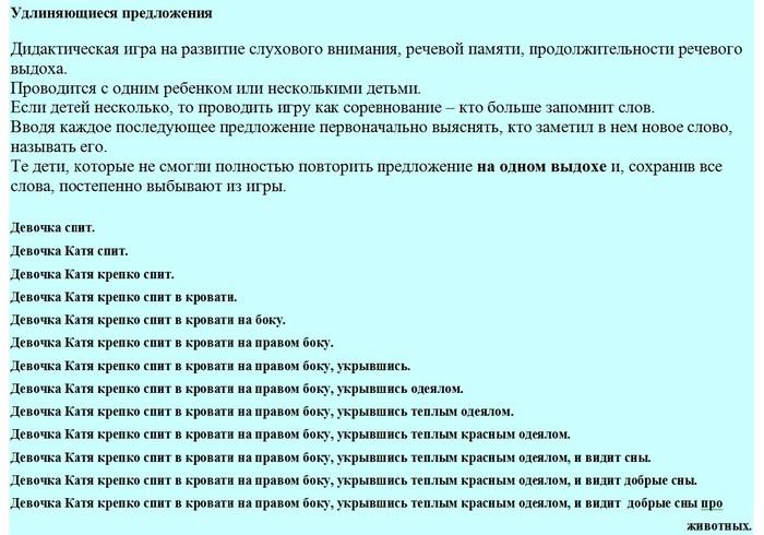 ���� �� �������� ����, ��������������� �����������, ��� ������ ��������, �������� ������� ������, �������� ��������� ��������, �������� ����������������� �������� ������./1455673669_udlinyayuscheesya_predlozhenie_3 (700x490, 117Kb)