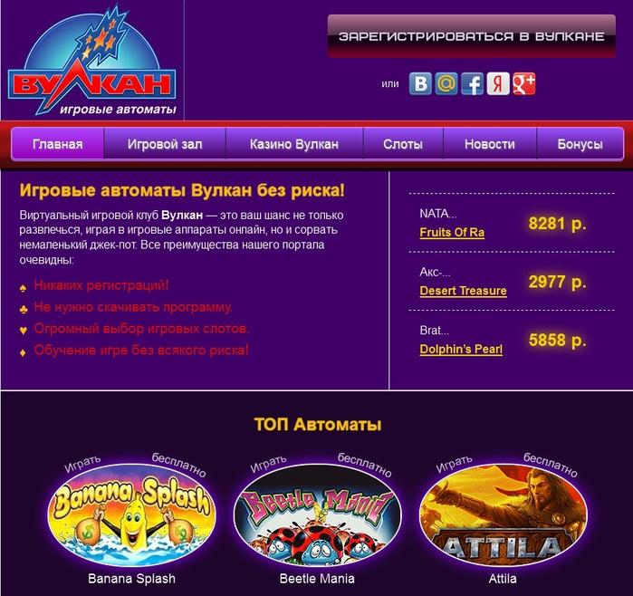 игровые автоматы вулкан, бонусы в казино вулкан, какие есть акции в казино вулкан, /4682845_kazino (700x658, 151Kb)
