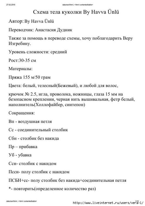 Skhema_tela_kukolki_By_Havva_220_nl_252_1 (494x700, 136Kb)
