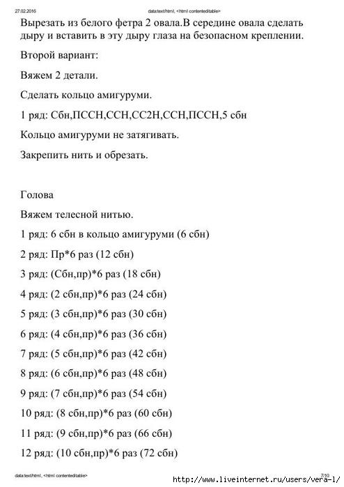 Skhema_tela_kukolki_By_Havva_220_nl_252_7 (494x700, 133Kb)