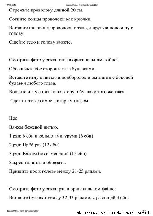 Skhema_tela_kukolki_By_Havva_220_nl_252_9 (494x700, 137Kb)