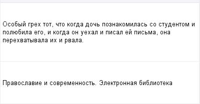 mail_97305994_Osobyj-greh-tot-cto-kogda-doc-poznakomilas-so-studentom-i-poluebila-ego-i-kogda-on-uehal-i-pisal-ej-pisma-ona-perehvatyvala-ih-i-rvala. (400x209, 5Kb)