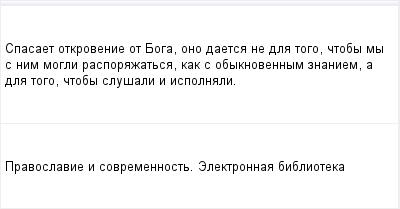 mail_97461808_Spasaet-otkrovenie-ot-Boga-ono-daetsa-ne-dla-togo-ctoby-my-s-nim-mogli-rasporazatsa-kak-s-obyknovennym-znaniem-a-dla-togo-ctoby-slusali-i-ispolnali. (400x209, 5Kb)
